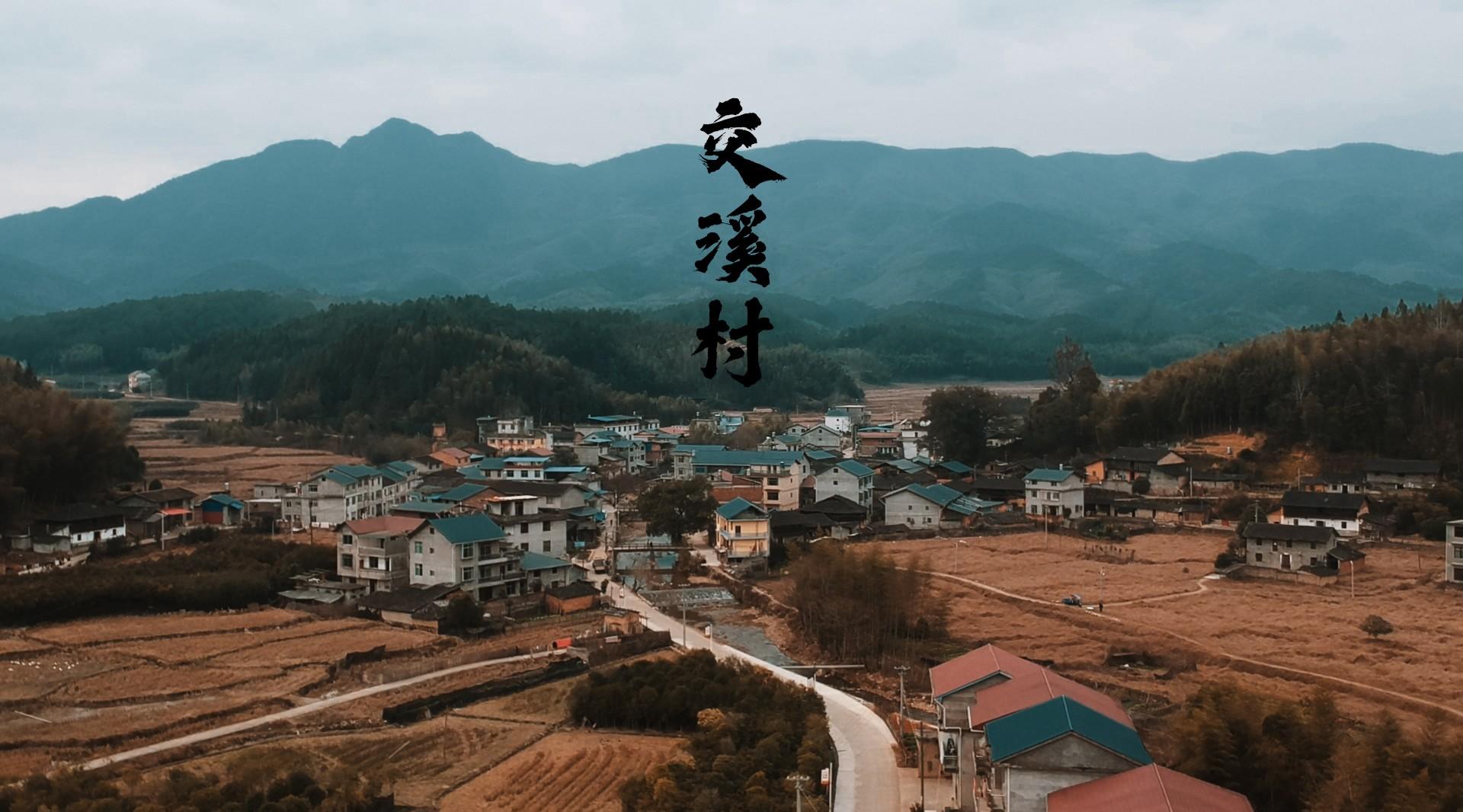 中国乡村纪实行-麻沙交溪村