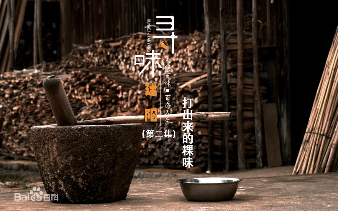 人文美食的纪录片《寻味建阳》第二集:打出来的粿味